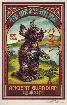 Baragon Matchbox Art 5 x 7 matted signed print by ChetArt on Etsy