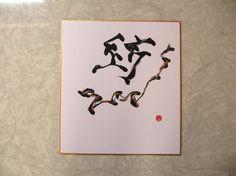 「紡」色紙です。|ハンドメイド、手作り、手仕事品の通販・販売・購入ならCreema。