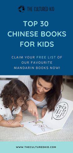 The simple fact that you're here and reading this tells me that you know the value of teaching your kids a language while they're young. Why?Because you see that giving your kids access to the Mandarin language through reading in their early years is a vital aspect... Trust me, so many people don't even understand just how important this is.Check out my FREE checklist: Our Top 25 Mandarin Books for Kids to get started! Mandarin Language, Chinese Book, Language Immersion, All About Mom, Montessori Homeschool, Learn Mandarin, Preschool Education, Help Teaching, Music For Kids