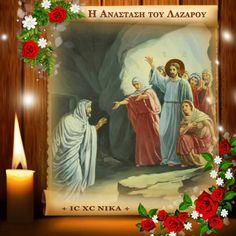 ΕΥΤΥΧΙΣΜΕΝΑ ΠΑΙΔΙΑ: Η ΑΝΑΣΤΑΣΗ ΤΟΥ ΛΑΖΑΡΟΥ Holy Family, Holi, Blessed, Easter, Spring, Painting, Icons, Sagrada Familia, Painting Art