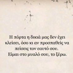 Love Quotes, Greek, Love You, Messages, Thoughts, Motivation, Feelings, Backgrounds, Boyfriend