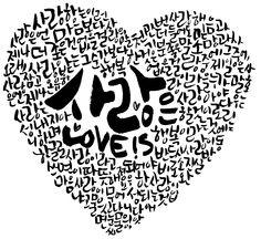 사랑이란. 각자 생각하고 대답할 매우 사적인 문제다.