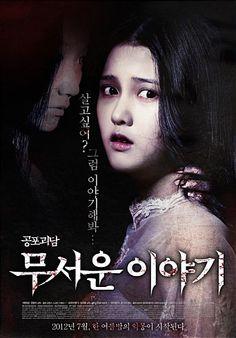 「怖い話」シッチェス映画祭のアジア部門に公式出品
