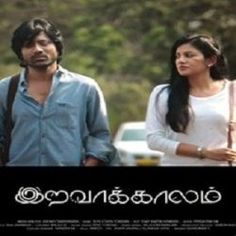 96 mp3 song download tamil
