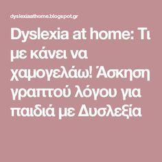 Dyslexia at home: Τι με κάνει να χαμογελάω! Άσκηση γραπτού λόγου για παιδιά με Δυσλεξία