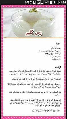 D Cooking Recipes In Urdu, Easy Cooking, Cooking Time, Indian Dessert Recipes, Desert Recipes, Pakistani Desserts, Spicy Sausage Pasta, Smoothie Recipes, Snack Recipes