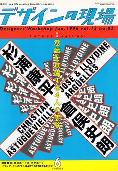 Japanese Magazine Cover: Designer's Workshop. 1996