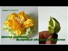 Цветок канзаши Выпуклый объемный лепесток - YouTube