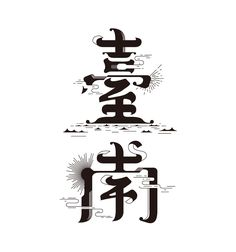 臺南府城|Tainan City on Behance Typo Design, Word Design, Typographic Design, Graphic Design Typography, Lettering Design, Chinese Fonts Design, Japanese Graphic Design, Typographie Logo, Japanese Typography