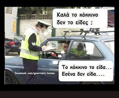 Greek Memes, Funny Greek Quotes, Funny Statuses, Have A Laugh, Just Kidding, Just For Laughs, Funny Photos, Jokes, Lol