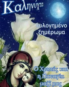 Greek Quotes, Good Night, First Love, Movie Posters, Icons, Nighty Night, First Crush, Film Poster, Symbols