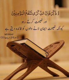 Beautiful Quran Quotes, Quran Quotes Love, Quran Quotes Inspirational, Ali Quotes, Islamic Love Quotes, Quran Urdu, Islam Quran, Hazrat Ali Sayings, Quran Pak