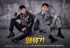 Канал tvN допустил серьёзную ошибку во время трансляции дорамы «Хваюги»   YESASIA