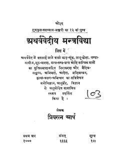 45 Best Atharva Veda Images Atharva Veda Historia Mantra