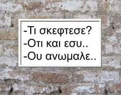 Funny Pictures, Funny Pics, Greek Quotes, Say Something, Jokes, Lol, Sayings, Funny Shit, Humor