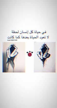 Funny Car Videos, Words Quotes, Sayings, Black Side, Screen Wallpaper, Arabic Quotes, Writings, Deep, Learning