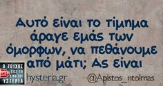Funny Greek Quotes, Laughing Quotes, Special Quotes, Try Not To Laugh, English Quotes, True Words, Some Fun, Funny Photos, Jokes