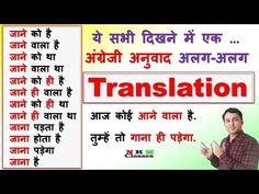 Translation Hindi to English : translating any sentence into Hindi is not hard if you understand its basic concept. In this video you will learn how to trans. English Speaking Practice, English Learning Spoken, Learn English Grammar, English Words, English Vocabulary, Kinds Of Sentences, Speak English Fluently, Hindi Words, Kids Nursery Rhymes