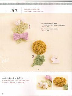 【雨菱扫描】恋上手编花饰 57款小饰品 - 雨菱 - 爱是绽放的花朵
