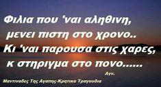 Friend Friendship, Bff, Poems, Letters, Messages, Sayings, Quotes, Paracord, Crete