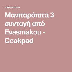 Μανιταρόπιτα 3 συνταγή από Evasmakou - Cookpad
