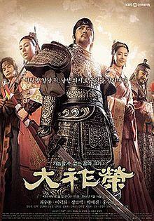 King Dae Jo-yeong: wonderful Korean historical drama