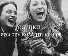 Εχω την κολλητη μου Bff Quotes, Greek Quotes, Friendship Quotes, Love Quotes, Funny Quotes, Besties, Einstein, Best Friends, Girl Power