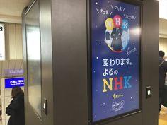 NHK|小田急 新宿駅  デジタルピラー 2016.3.28