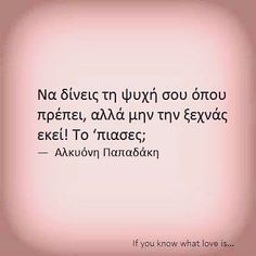 Feeling Loved Quotes, Love Quotes, Greek Quotes, What Is Love, Soul Food, Motivation, Feelings, Sayings, Words