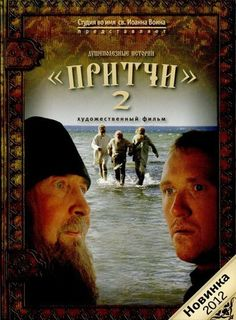 $18.00 Three Parables-2 on DVD - Films for Christians from St. Elisabeth Convent - To learn more: http://catalog.obitel-minsk.com/parables-12.html - Worldwide Delivery -  #dvd #orthodox #film #orthodoxy #Christian #movie #Christianity #church #faith #order #delivery