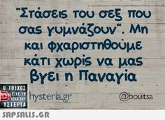 Funny Greek Quotes, Funny Quotes, Wall Quotes, True Words, Just For Laughs, Picture Quotes, Laugh Out Loud, I Laughed, Laughter