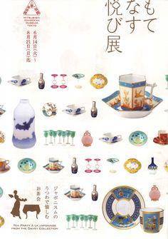 日本海报速递(廿六) - 海报 - 顶尖设计 - AD518.com