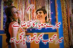 Lovely Poetry, Roman Urdu poetry for Lovers, Roman Urdu Love Poetry: Mera mehboob bhi thorha paagal Romantic Poetry