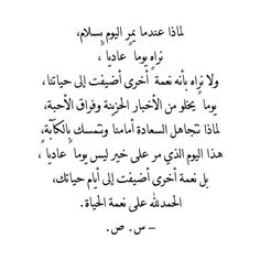 Find images and videos about text, حُبْ and الله‎ on We Heart It - the app to get lost in what you love. Beautiful Arabic Words, Arabic Love Quotes, Favorite Book Quotes, Best Quotes, Islamic Inspirational Quotes, Islamic Quotes, Words Quotes, Life Quotes, Qoutes
