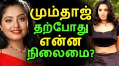மும்தாஜ் தற்போது என்ன நிலைமை   Tamil Cinema News   Kollywood News   Tamil Cinema SeithigalMumtaj is an actress who acted in many tamil and telugu movies. Her, first movies as heroin is Monisha En Monalisha which was directed by T. Rajendran... Check more at http://tamil.swengen.com/%e0%ae%ae%e0%af%81%e0%ae%ae%e0%af%8d%e0%ae%a4%e0%ae%be%e0%ae%9c%e0%af%8d-%e0%ae%a4%e0%ae%b1%e0%af%8d%e0%ae%aa%e0%af%8b%e0%ae%a4%e0%af%81-%e0%ae%8e%e0%ae%a9%e0%af%8d%e0%ae%a9-%e0%ae%a8%e0%ae%bf/