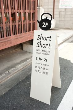 short short 展覧会が始まりました。目印はやかんののった看板です。