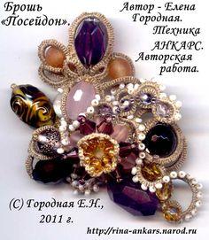 """La Asociación Internacional de Diseñadores Arte Beads: Catalogue """"Cuentas de arte, estilo"""" - 2011, fuera de la competencia de cribado"""
