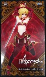 タイトー JAMMAプライズ Fate/Apocrypha赤のセイバーフィギュア(モードレッド) 全1種