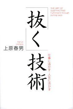 「抜く」技術 上原 春男 読了:2016年12月31日