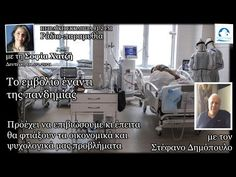 Το εμβόλιο έναντι της πανδημίας - προέχει να επιβιώσουμε   Στέφανος Δημόπουλος   Σοφία Χατζή - YouTube