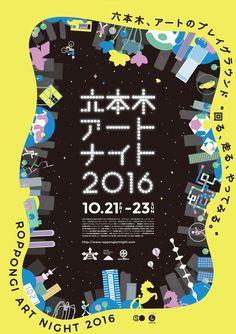 六本木アートナイト2016 街全体が「アートな遊園地」に | amuzen あみゅーぜん : 文化・アート・おでかけ情報