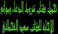 تحميل كتاب شروط الدعاء وموانع الإجابة للكاتب سعيد القحطاني