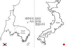 republic of / Director: Choi haedo South Korea, Japan, Google, Design, Korean, Island, Country, Korean Language, Rural Area