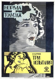 Here is an interesting collection ofSoviet movie posters of the 1920s