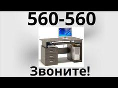 Компьютерный стол купить Оренбург - Звоните 560-560