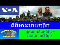 Khmer News | CNRP | Sam Rainsy |2016/10/29| #7 |  Cambodia News | Khmer ...