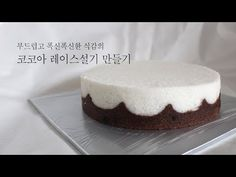 How to make a cocoa rice cake? Sticky Rice Recipes, Cereal Recipes, Baked Bakery, K Food, Star Cakes, Cake Youtube, Different Cakes, Asian Desserts, Rice Cakes