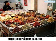 Салаты по корейски- вкуснотища необыкновенная!!!
