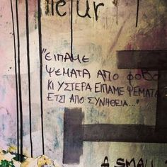 Find images and videos about quote, weed and greek on We Heart It - the app to get lost in what you love. Street Quotes, Street Art, Greek, Words, Wall, Mouths, Anarchy, Gq, Revolution