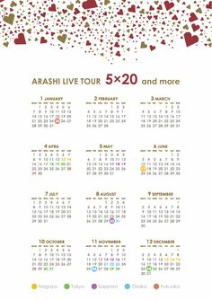 arashi live tour 5×20 and moreが発表されたのでカレンダーを作成。 色ごとに公演会場が分かります。 ●はメンバーの誕生日。